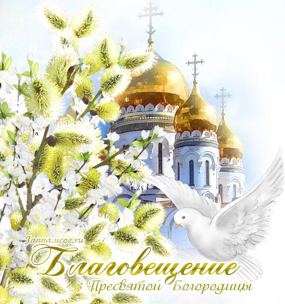 Поздравления с праздником — Благовещением Пресвятой Богородицы — Открытки