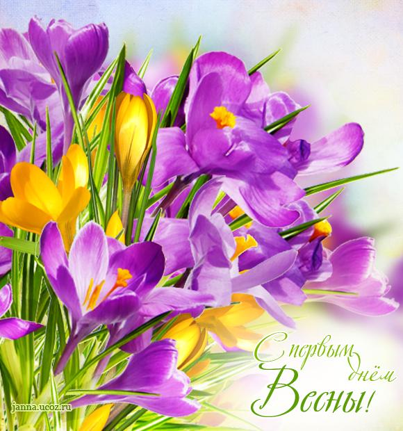 Открытка с 1 марта с весной, картинка днем рождения