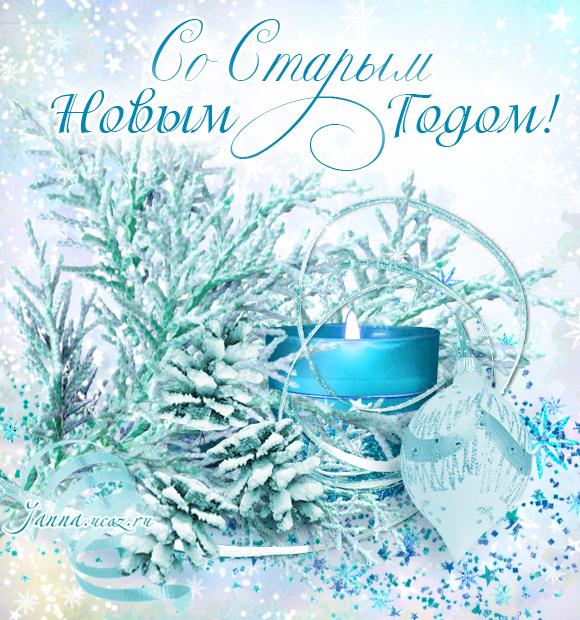 Открытки — Со Старым Новым Годом!