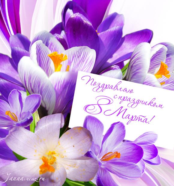 Поздравления 8 марта женщине — С Праздником! — Открытка с весенними цветами