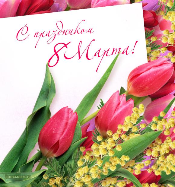 Поздравления с Праздником 8 марта — Открытки — Международный женский день — Картинки http://janna.ucoz.ru