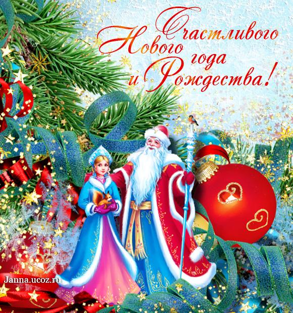 Открытки — С Новым годом и Рождеством!
