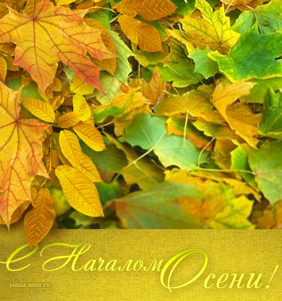 Осенние открытки — С Началом осени!