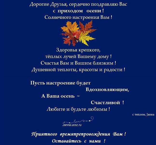 Пусть Настроение будет Вдохновляющим, а Ваша осень ~ Счастливой ..!