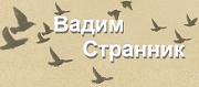 Блог - Вадима Странника